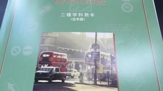 初投稿!東京でタクシードライバーはじめます!