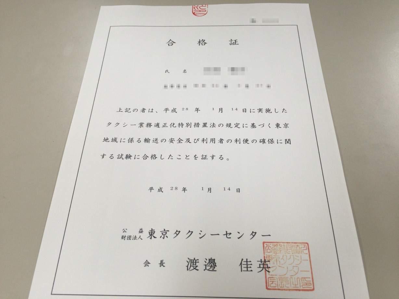 難関の地理試験に1発合格!いよいよ1月18日よりタクシードライバーとして乗務をはじめます♪