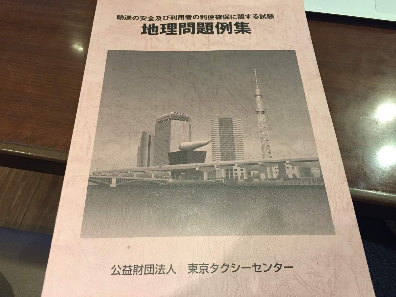 【東京23区+αの地理の覚え方その1】まずは23区+αの名前と場所を覚えよう!【地理試験対策】