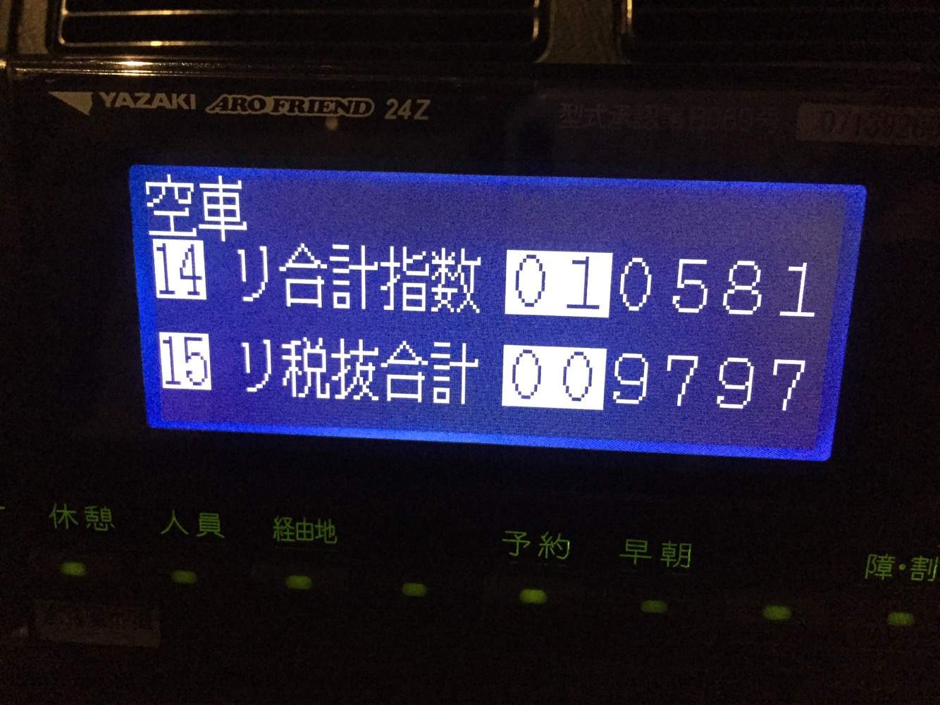売上10万超え達成!成田定額の仕事を回して頂いた会社の師匠に感謝した1日【乗務記録92日目】