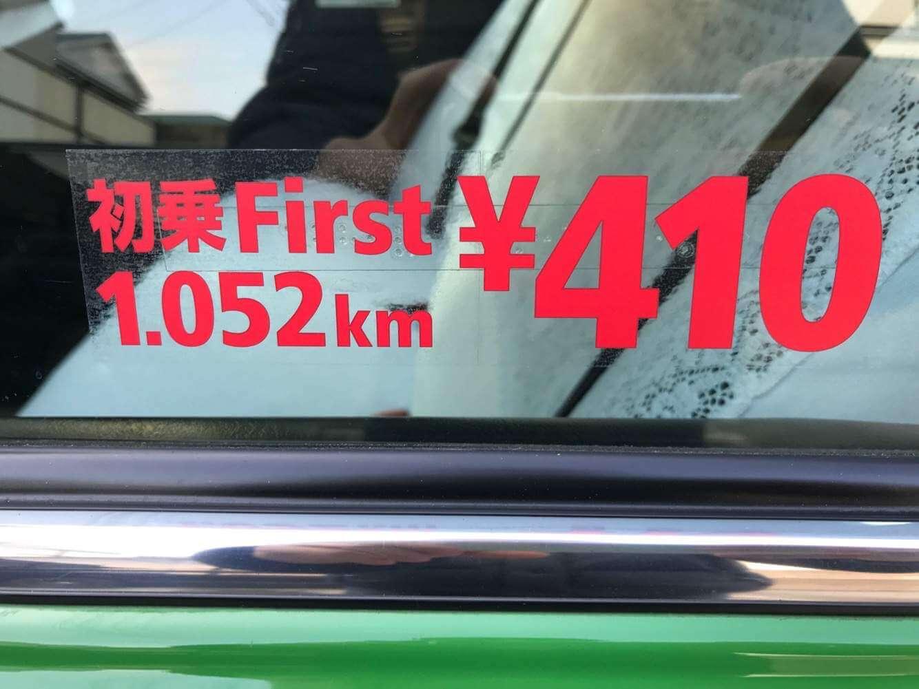 初乗り運賃410円初日の乗務。意識して営業すれば初乗り短縮でも稼げるはず!【乗務記録153日目】