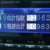 持つべきものは友♪今年3度目の税込み10万超え達成!-2017/08/04(金)の乗務記録-
