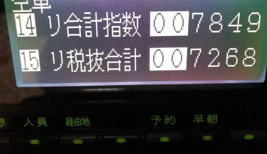 無線でお客様お乗せするも使えないチケット提示されて万収を逃してしまったお盆期間の日曜日乗務【2018/08/12(日)の乗務記録】