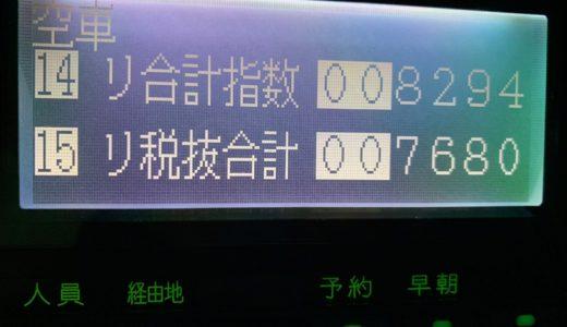 給料日前の水曜日乗務。午前中の大失速をなんとか挽回した1日【2018/10/24(水)の乗務記録】