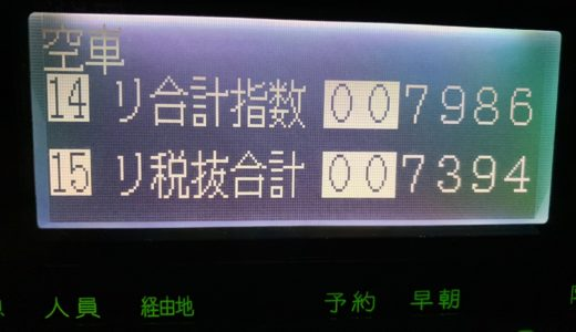 風邪を引いてしまい本調子でなかった土曜日乗務。先週に比べタクシー需要が低くて苦戦【2018/11/17(土)の乗務記録】