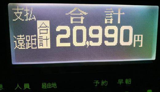 青タンで万収3連荘!!過去最高売上を更新した木曜日乗務【2018/12/06(木)の乗務記録】