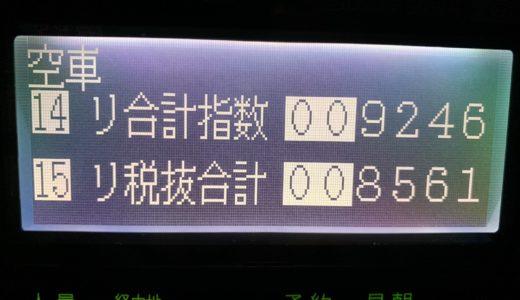 やる気が出ず午前中に大失速したが、午後から一気にまくったクリスマス乗務【2018/12/25(火)の乗務記録】