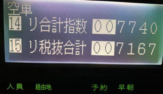深夜に人がいなくなり厳しかった三が日最終日乗務【2019/01/03(木)の乗務記録】
