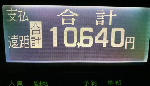 タクシードライバー3周年記念乗務。昼間から当たりすぎて距離が足りなくなってしまった金曜日乗務【2019/01/18(金)の乗務記録】