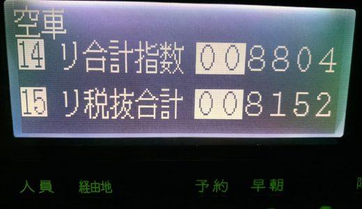1月給料日目前という悪条件だったが朝から晩まで繋がった木曜日乗務【2019/01/24(木)の乗務記録】