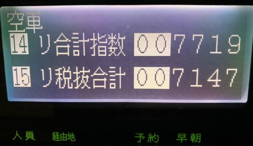 工事渋滞に無線キャンセル喰らってイライラしまくった水曜日乗務【2019/02/13(水)の乗務記録】