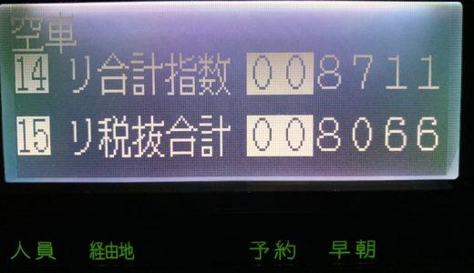 ロングは引けなかったが要所で繋がって税抜き売上8万円を確保した火曜日乗務【2019/04/09(火)の乗務記録】