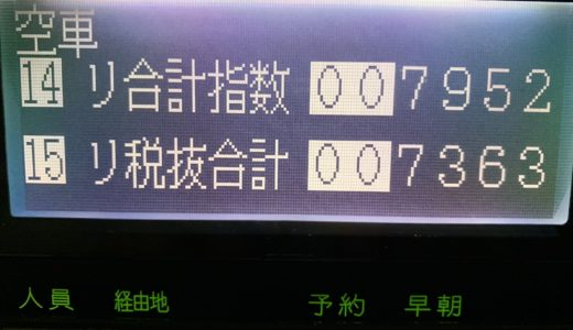 乗せられず行きたくない方面ばかりに行ってストレス溜まりまくった金曜日乗務【2019/04/12(金)の乗務記録】