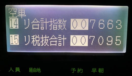 低単価な上に高速乗れずにどうしようもなかった月曜日乗務【2019/04/22(月)の乗務記録】