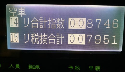 タクシーブログ更新再開します!ハロウィンの仮装が目立った土曜日乗務【2019/10/26(土)の乗務記録】