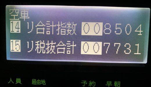 昼間絶好調だったのに青タンに入って大失速した日曜日乗務【2019/12/01(日)の乗務記録】