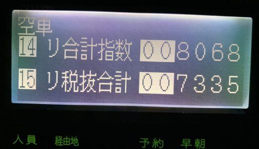 仕事初め後の火曜日乗務。交通量多すぎ+新年の集いでホテル渋滞に巻き込まれて効率悪かった【2020/01/07(火)の乗務記録】