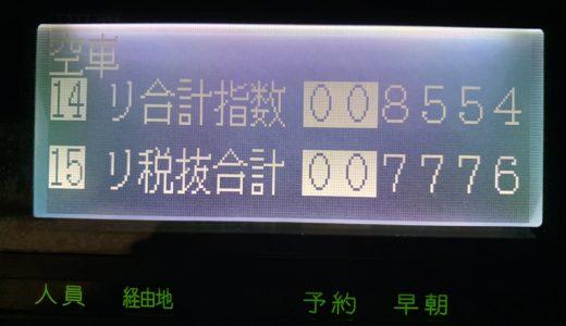 全体的に引きが悪くて低調に推移した月末木曜日乗務【2020/01/30(木)の乗務記録】