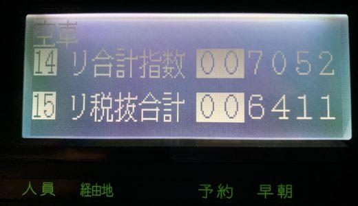 東京五輪の延期が発表された火曜日乗務。高速案件3本引けたが・・・【2020/03/24(火)の乗務記録】