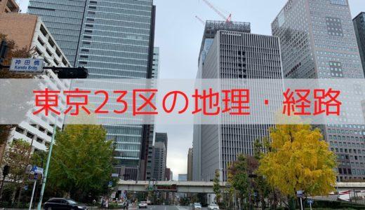 日比谷国際ビルと日比谷にある国際ビルを聞き間違えて進行してしまいました【東京の地理】