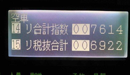 久しぶりに税込7万円超えを達成した水曜日乗務【2020/07/15(水)の乗務記録】