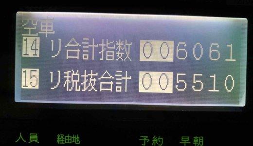 渋滞酷すぎ+低単価が続いてどうにもならなかった月曜日乗務【2020/07/20(月)の乗務記録】