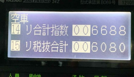お盆初日の土曜日乗務。稼働台数が少し減ったのか乗せやすい傾向に【2020/08/08(土)の乗務記録】