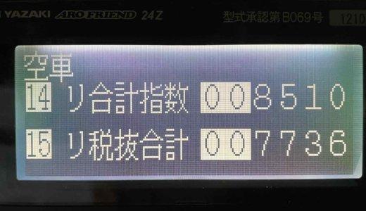 引き強を発揮して火曜日としては嬉しい税込み8万超え達成【2020/11/17(火)の乗務記録】