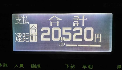 昼間のタクシー需要が少し回復してきた一週間の乗務まとめ【2020/12/17(木)-21(月)の乗務記録】