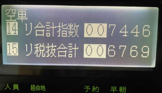 悪天候で昼間はタクシー不足だった日曜日乗務。夜間は相変わらず悲惨状態【2021/10/17(日)の乗務記録】